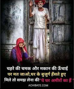 Good Night Hindi Quotes, Good Morning Beautiful Quotes, Good Thoughts Quotes, Hindi Quotes On Life, Karma Quotes, Dad Quotes, Good Life Quotes, Good Morning Quotes, Success Quotes