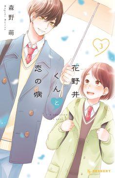 Hananoi-kun to Koi no Yamai (Title) - MangaDex Manga Anime Girl, Manga Love, Manga To Read, Koi, Manga School, Im Addicted To You, Manga Couple, School Life, Best Couple