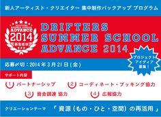 DRIFTERS INTERNATIONAL | ドリフターズ・インターナショナル