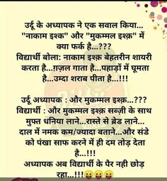 Funny Jokes In Hindi, Best Funny Jokes, Hilarious, Festival Image, Gernal Knowledge, Laughing, Comedy, Jokes In Hindi, Hilarious Stuff