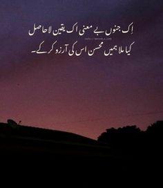 Sufi Poetry, Love Poetry Urdu, Deep Poetry, Poetry Books, Poetry Quotes, Urdu Quotes, Islamic Quotes, Qoutes, Musically Star
