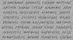 Τα κυριότερα από τα αρχαία Ελληνικά  ονόματα ανδρών και γυναικών.   Α  ΑΒΔΗΡΟΣ - ΑΓΑΜΕΜΝΩΝ - ΑΓΑΠΗΝΩΡ - ΑΓΑΥΗ - ΑΓΕΥΣ - ΑΓΗΝΩΡ - ΑΓΟ... Greek Font, Branding Tools, Simple Minds, Ancient Greece, Eyes, Image, Calligraphy, History, Twitter