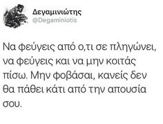 Greek Quotes, Amazing Quotes, Sadness, Boyfriend, Thoughts, Motivation, Nice, Random, Words