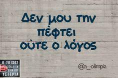 Δεν μου την πέφτει ούτε Funny Greek Quotes, Greek Memes, Funny Quotes, Funny Phrases, True Words, Just For Laughs, Funny Moments, Laugh Out Loud, The Funny