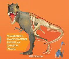 Δεινόσαυροι και άλλα προϊστορικά πλάσματα (με διαφάνειες, αναδιπλούμενες εικόνες, παράθυρα) Kai, Books, Movies, Movie Posters, Libros, Films, Book, Film Poster, Cinema