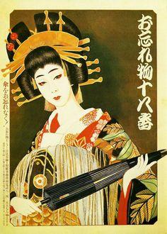 懐かしさとレトロ感がたまらない、1970〜80年代に活躍したマナーを訴えている東京の地下鉄ポスター27枚 - DNA
