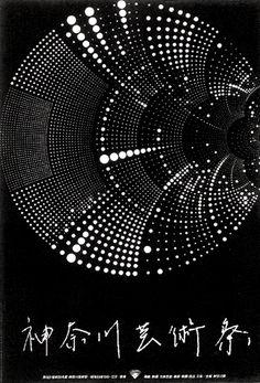 Designed by Takenobu Igarashi for the 1984 Kanagawa Art Festival
