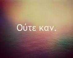 Αποτέλεσμα εικόνας για ελληνικα quotes