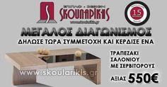 Διαγωνισμός του skoularikis.gr με δώρο ένα τραπέζι σαλονιού αξίας 550€