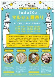 sobaCCo 「集祭」フライヤー