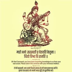 Vasant Panchami also spelled Basant Panchami, is a festival that marks the preliminary preparations for the arrival of spring. Sanskrit Quotes, Sanskrit Mantra, Vedic Mantras, Hindu Mantras, Sanskrit Words, Shiva Hindu, Hindu Rituals, Shiva Art, Hindu Art