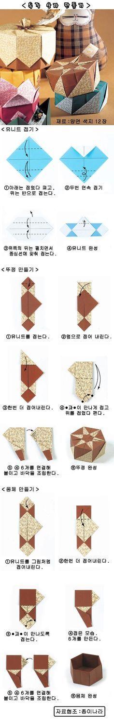 Werken Weihnachten: origami hexagon box modular.