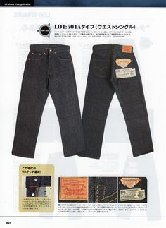 Levis - shrink to fit Raw Denim, Blue Denim, Denim Jeans, Vintage Jeans, Vintage Outfits, Vintage Clothing, Levis Store, Levis Jean Jacket, Vintage Soul
