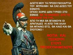 PATRINAKI: 25η ΜΑΡΤΙΟΥ 1821 - 2017 : ''ΦΩΤΙΑ ΚΑΙ ΤΣΕΚΟΥΡΙ ΣΤΟΥΣ....ΠΡΟΣΚΥΝΗΜΕΝΟΥΣ'' !!! Greek Independence, My Ancestors, Kai, Greece, Songs, Life, Folk, Outdoors, Youtube