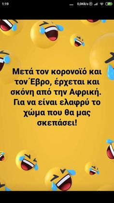 Funny Greek Quotes, Funny Quotes, Funny Memes, Jokes, Greek Beauty, Bright Side Of Life, Clever Quotes, Have A Laugh, Just For Laughs