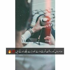 Untold Stories - ان کہی داستان Stories that remained untold. Poetry Quotes In Urdu, Love Quotes In Urdu, Urdu Love Words, Best Urdu Poetry Images, Love Poetry Urdu, Qoutes, Urdu Quotes, Sufi Quotes, Islamic Quotes