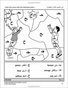 Pin By Maria Garcia On Vocales   Alphabet Activities Writing Worksheets, Alphabet Worksheets, Alphabet Activities, Worksheets For Kids, Book Activities, Travel Activities, Arabic Alphabet Letters, Arabic Alphabet For Kids, Arabic Handwriting