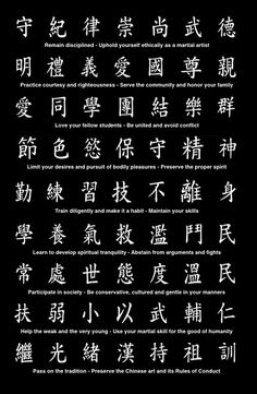 Wing Tsun ethics- Code of conduct written by Ip Man to remind his students that martial arts is more than just about fighting