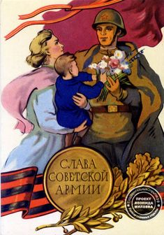Soviet poster ww2 Soviet Art, Soviet Union, Ww2 Posters, Pencil Art Drawings, Anglo Saxon, Military Art, Vintage Posters, Animals And Pets, Character Inspiration