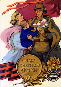 Soviet poster ww2