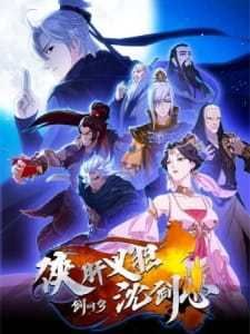 Nonton Anime Xia Gan Yi Dan Shen Jianxin Subtitle Indonesia