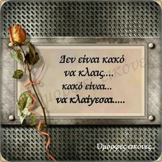 Κακομοιρια κ καταντια... 365 Quotes, Advice Quotes, Work Success, Clever Quotes, Greek Quotes, Great Words, How To Better Yourself, True Words, Picture Quotes