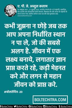 Motivational quotes on life lessons in hindi inspirational 160 apj abdul kalam quotes in hindi with New Life Quotes, Positive Quotes For Life Happiness, Apj Quotes, Hindi Quotes On Life, Motivational Quotes In Hindi, Motivational Quotes For Students, Life Lesson Quotes, Life Lessons, Inspirational Quotes