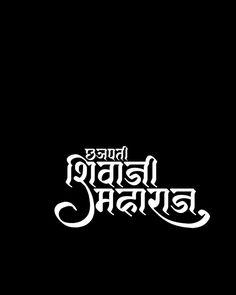 Shivaji Maharaj Painting, Black Screen, Real Love, Banner, Banner Stands, Banners