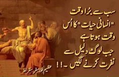 Sufi Quotes, Urdu Quotes, Best Quotes, Qoutes, Philosophy Quotes, Urdu Words, Meaning Of Life, Urdu Poetry, Deep Thoughts