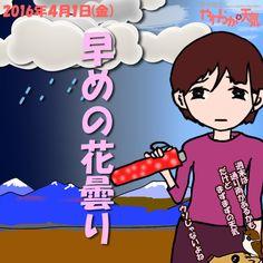 きょう(4月1日)の天気は「曇りがち→弱い雨も」。午前中は日差しや晴れ間もありますが、次第に雲が厚みを増して、時おり弱い雨が降る見込み。日中の最高気温はきのうより7度ほど低く、飯田で14度の予想。