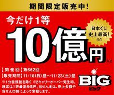 今だけ1等10億円 BIGのバナーデザイン