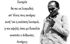 Greek Language, Greek Culture, Greek Quotes, Ancient Greek, Literature, Poetry, Politics, Words, Fitness