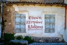 Αποτέλεσμα εικόνας για thiva greece