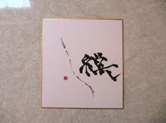 静なる「禅」です。色紙です。|ハンドメイド、手作り、手仕事品の通販・販売・購入ならCreema。