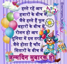 37 Best Birthday Wishes Images Gifts Happy Anniversary Messages