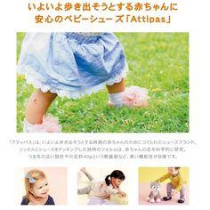 アティパスはいよいよ歩き出そうとする時期の赤ちゃんのために作られたシューズブランド  生後5か月24カ月のよちよち歩きの赤ちゃんの足にぴったりのベビーシューズです  ソックスとシューズをドッキングした独特のフォルムは赤ちゃんの足を科学的に研究  つま先の広い設計や片足約40gという軽量感など高い機能性が自慢です  また縫い目がなく接着剤も不使用なのでなんでも口に入れてしまう小さな赤ちゃんも安心してご使用いただけます  お届けは専用のギフトBOXにお入れするのでプレゼントにもぴったりです  #アティパス #ファーストシューズ #ベビーシューズ #attipasshoes #赤ちゃん靴 #よちよち歩き #育児 #靴デビュー #6ヶ月 #7ヶ月 #8ヶ月 #9ヶ月 #10ヶ月 #11ヶ月 #1歳 #1歳1ヶ月#1歳2ヶ月 #1歳3ヶ月 #1歳4ヶ月 #お家 #散歩#プレシューズ #練習 #あんよ #プレゼント #カタログ gift #ベビーギフト #公園コーデ #gooddesignaward #kidsdesignaward