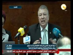 """وكالة الأخبار الاقتصادية والتكنولوجية 1: ندوة """"المصري للدراسات الاقتصادية"""" تناقش """"حماية الم..."""