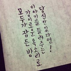 모두가 잠든 밤 감미로운 목소리로 이야기를 들려주는 당신만 있다면! -크로스2, 진중권&정재승  radio handwriting calligraphy hangul