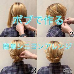 Hair Arrange, Bronde Haircolor, Easy Hairstyles, Pixie, Bobby Pins, Hair Color, Hair Beauty, Hair Accessories, Skin Care
