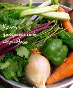 Σπιτικοί κύβοι λαχανικών - Κρήτη: Γαστρονομικός Περίπλους