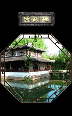 China Travel Inspiration - The Humble Administrator's Garden in Suzhou, China.  Perhaps the finest surviving example of a classic private Chinese garden.