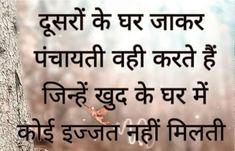 aaj ka suvichar in hindi Images Morning Wishes Quotes, Hindi Good Morning Quotes, Morning Inspirational Quotes, Inspirational Quotes Pictures, Gulzar Quotes, Good Thoughts Quotes, Good Life Quotes, Dosti Quotes, Chanakya Quotes