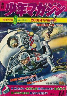 小松崎茂 Komatsuzaki Shigeru - Shonen Magazine, March 24, 1968