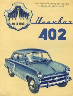 Moskvich 402 vintage ad