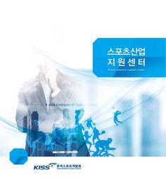 한국스포츠개발원_스포츠산업 지원센터 브로슈어 표지 시안1 cover design plan B