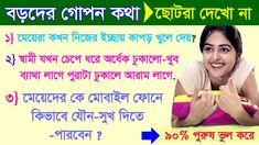 মেয়েদের গোপন কথা বড়দের জন্য - Dada quiz - Dhada number#1 - GK Bangla - D... Ecards, Number, Learning, Memes, E Cards, Studying, Meme, Teaching, Onderwijs