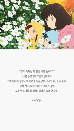 세상을 즐겁게 피키캐스트 Wise Quotes, Famous Quotes, Book Quotes, Korean Phrases, Korean Quotes, Wolf Children Ame, Korean Illustration, Wow Words, Words Wallpaper