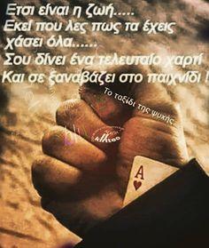 Funny Greek, Greek Words, Greek Quotes, Poems, Inspirational Quotes, Wisdom, Sayings, Instagram, Greek Sayings