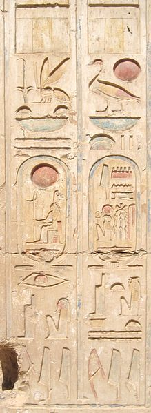 Cartouche de Ramsès II - Temple de Ramsès II à Abydos