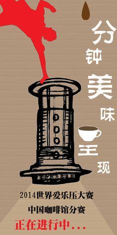 World Aeropress Championships. Coffee. Yum.